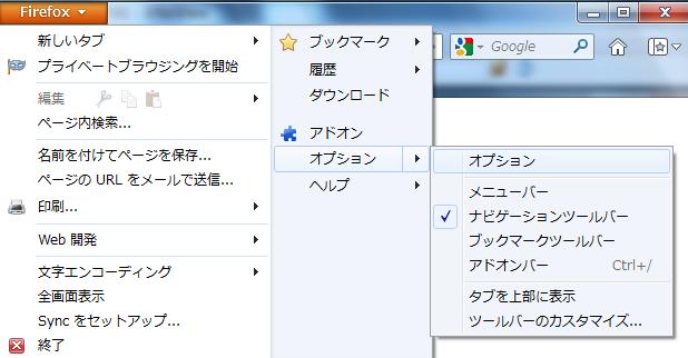 [Firefox]ボタンをクリックし、[オプション]→[オプション]を選択することで、オプション設定のウィンドウを出す。