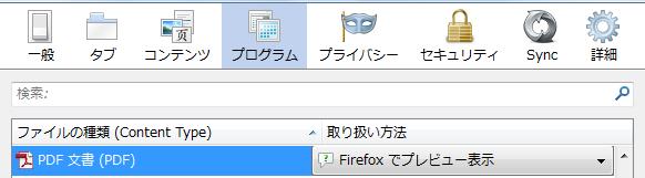 オプションウィンドウの[プログラム]タブから「PDF 文書」を探す。