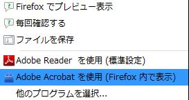 プルダウンメニューから「Adobe Acrobat を使用 (Firefox 内で表示)」を選び出す