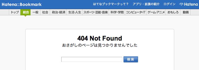はてなブックマークの404ページは新デザインに変更されておらず、旧デザインのままである。