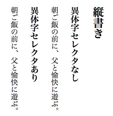 OS X 10.11 上の Google Chrome 48 で異体字セレクタを含む漢字を縦書きの中で出力した例。異体字セレクタがあっても、ない場合と同じように出力されてしまう。