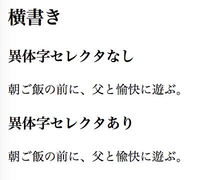 横書きで異体字セレクタを含んだ漢字を出力した例。