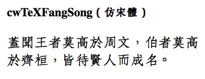 cwTeXFangSongフォントの表示例