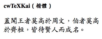 cwTeXKaiフォントの表示例