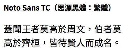 Noto Sans TCフォントの表示例