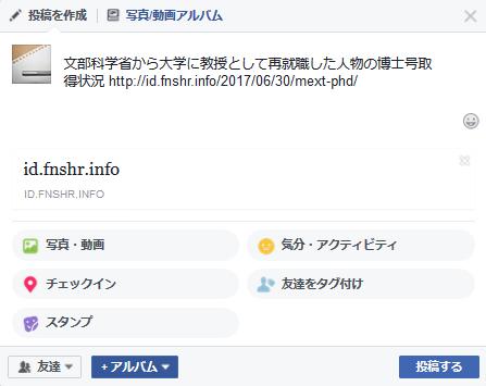 Facebook でリンクをシェアしようとしたところ、サムネイルなどがうまく表示されなかった事例。